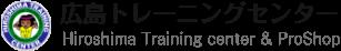 広島トレーニングセンター